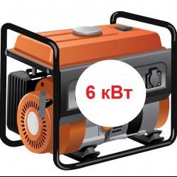 Генераторы 6 кВт.